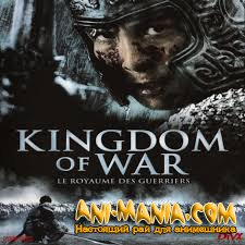 Kingdom - This is War