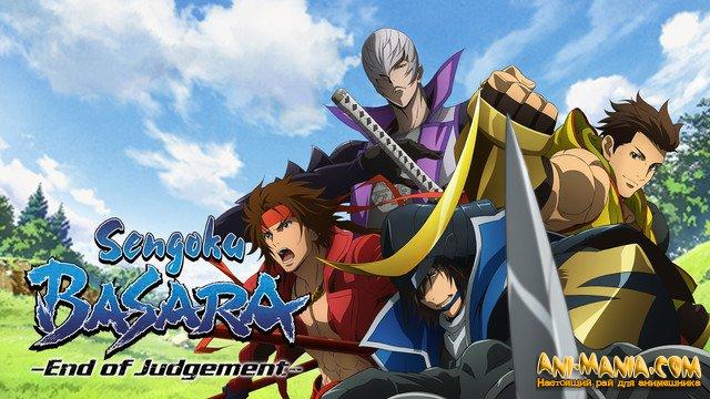 Новый аниме-проект по франшизе «Sengoku Basara»