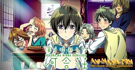 Аниме-адаптация манги «Bokura wa Minna Kawaisou»