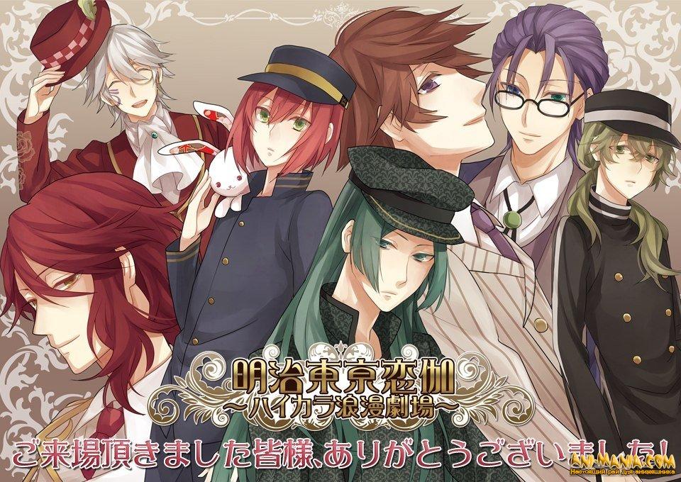 Аниме-адаптация игры «Meiji Tokyo Renka»