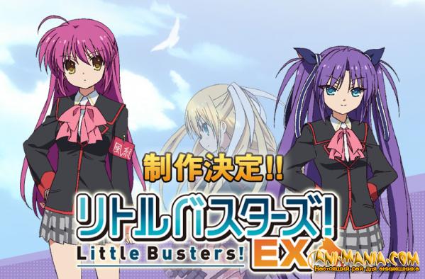 Новости об аниме «Little Busters! EX»