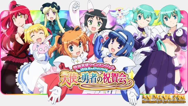 Новая OVA по франшизе «Kaitо Tenshi Twin Angel»