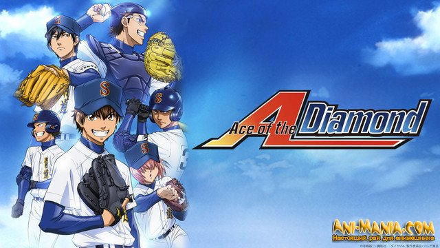 Команда и сейю аниме «Ace of Diamond»