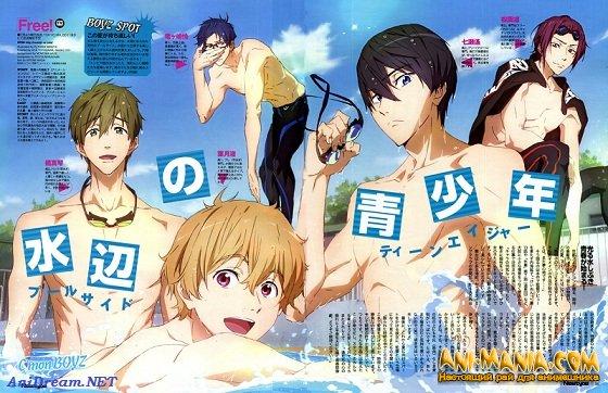 Бонусное аниме «Free!»