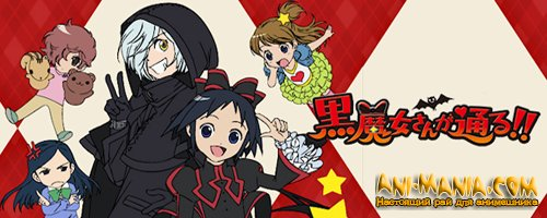 Аниме-адаптация манги «Kuroshiya-san»