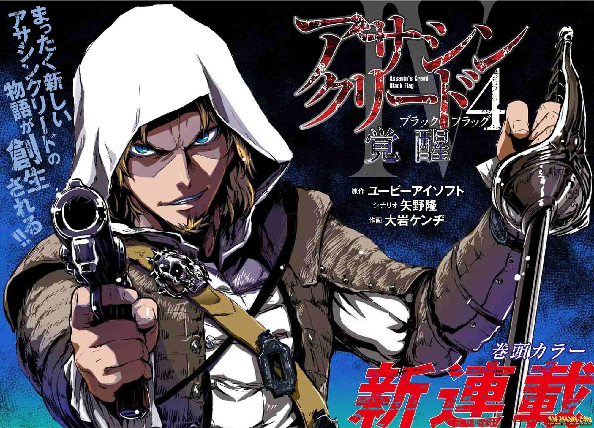 Манга по игре «Assassin's Creed IV: Black Flag»