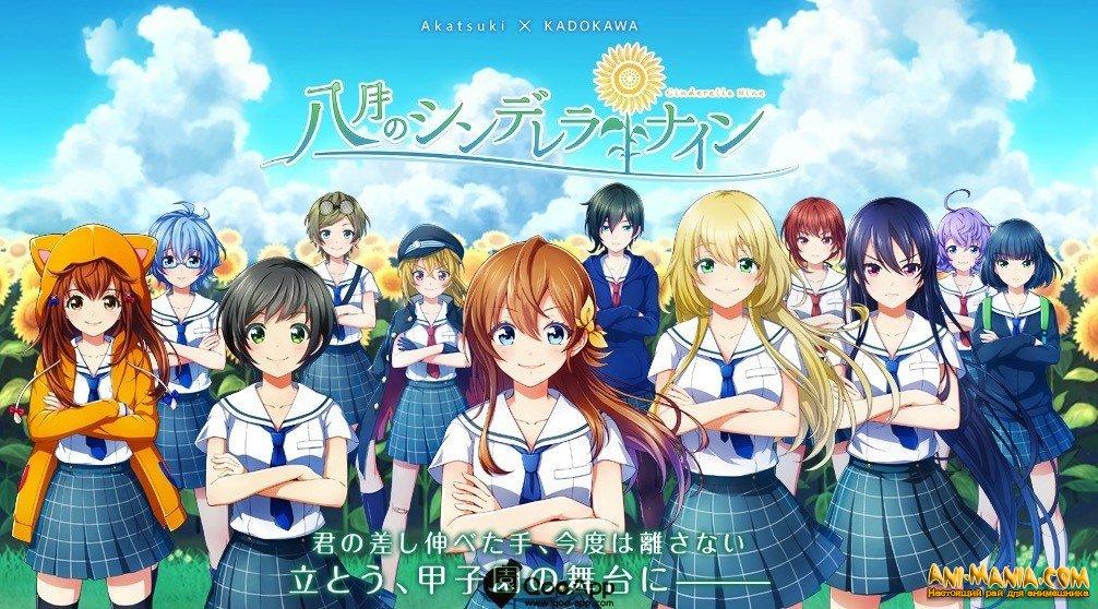 Аниме по игре «Hachigatsu no Cinderella Nine»