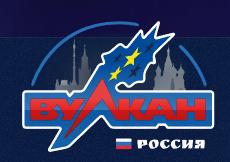 Игровое казино Вулкан Россия