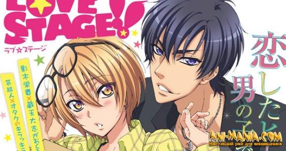 Аниме-адаптация манги «Love Stage!!»