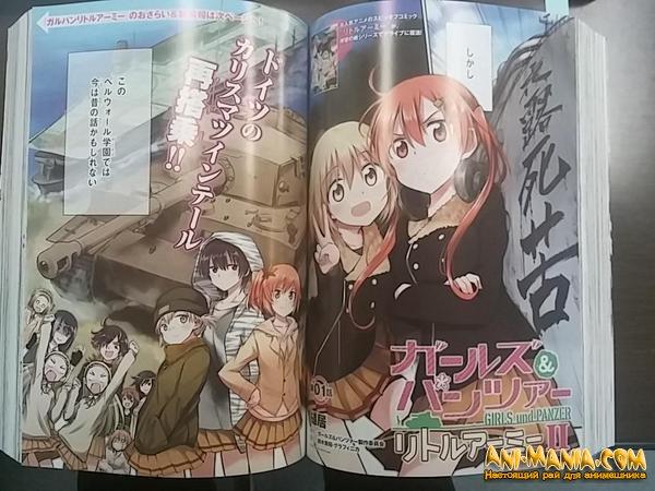 Вторая спин-офф манга «Girls und Panzer»