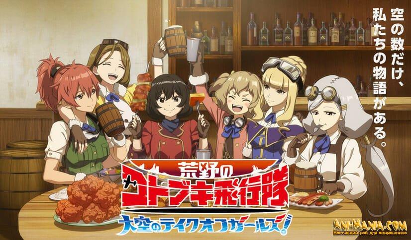 Новости об аниме «Kouya no Kotobuki Hikoutai»