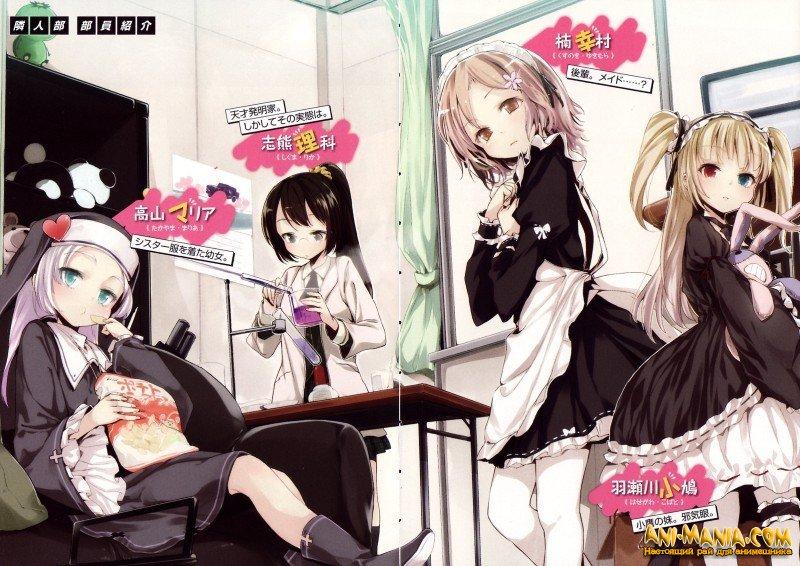 Подробности аниме-сериала «Genshiken Nidaime»