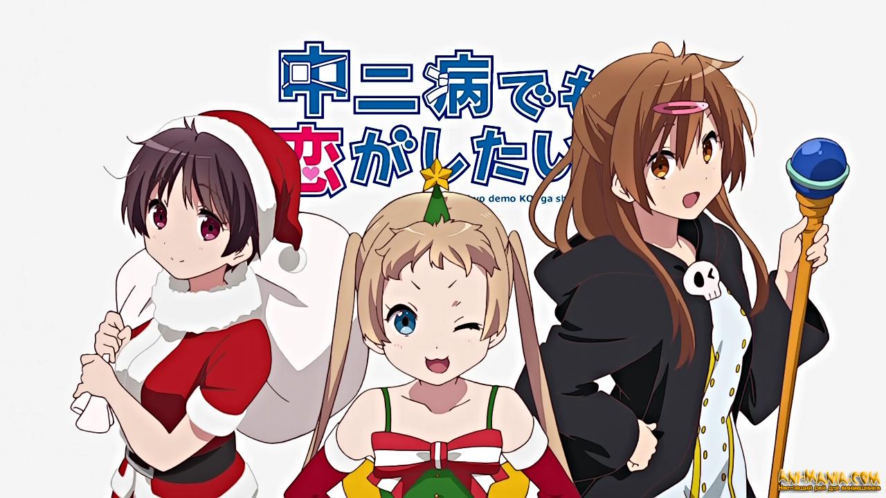OVA «Chunibyo demo Koi ga Shitai!»