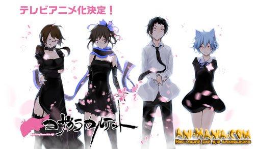 Подробности аниме «Yozakura Quartet: Tsuki ni Naku»