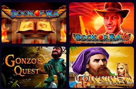 Игровые автоматы онлайн на goldcup.io