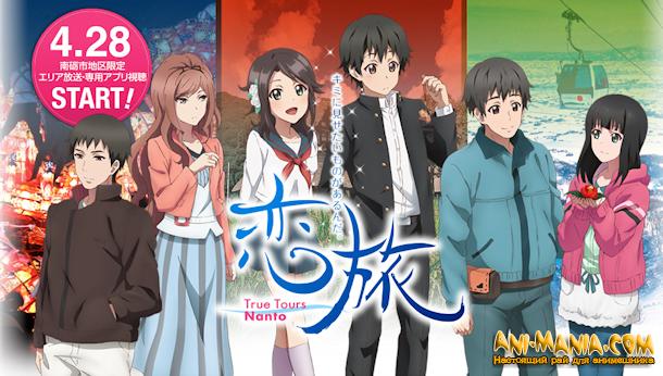 Короткометражное аниме «Koitabi ~True Tours Nanto»