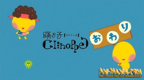 Аниме по игре «Odoriko Clinoppe»