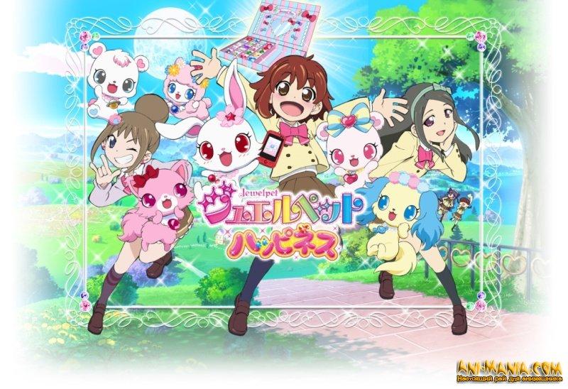 Пятый сезон аниме «Jewelpet»