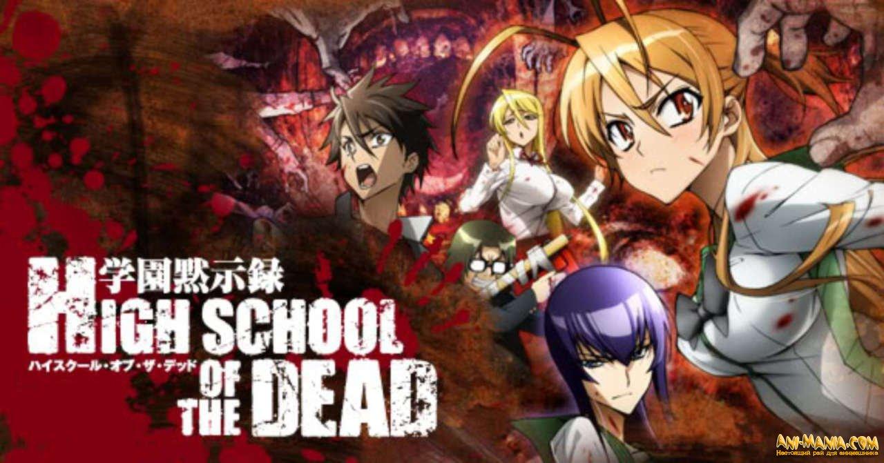 Возвращение манги «Highschool of the Dead»