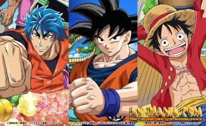 Спешл «Toriko x One Piece x Dragon Ball Z»