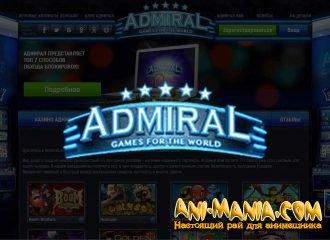 Онлайн казино Адмирал 777