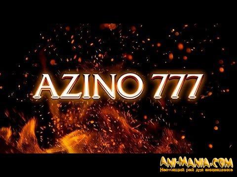 Игровые автоматы в azino777