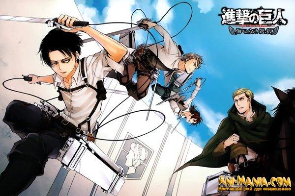 Аниме-проект по манге «Shingeki no Kyojin»