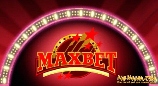 Максбетслотс – проверенный онлайн-клуб для игры на деньги