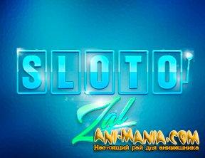 Слотозал - профи онлайн казино