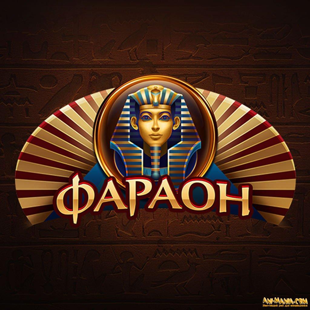 Казино Фараон Бет - лучшие игровые слоты с возможностью заработка реальных денег