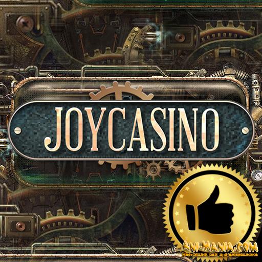 Реальный азарт в Джойказино