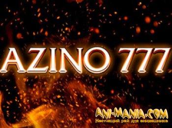 Обзор крутых игровых автоматов Азино 777