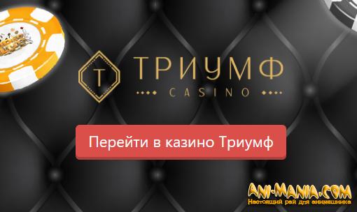 Чем хорошее Triumph Casino