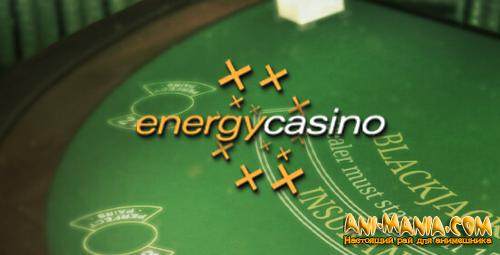 Casino Energy - находка для азартного геймера