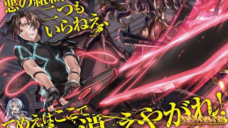 «Бойцы будут отправлены» — анонс аниме о вторжении в фэнтезийный мир