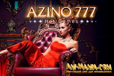 Сайт Азино777 официальный обновил базу игр