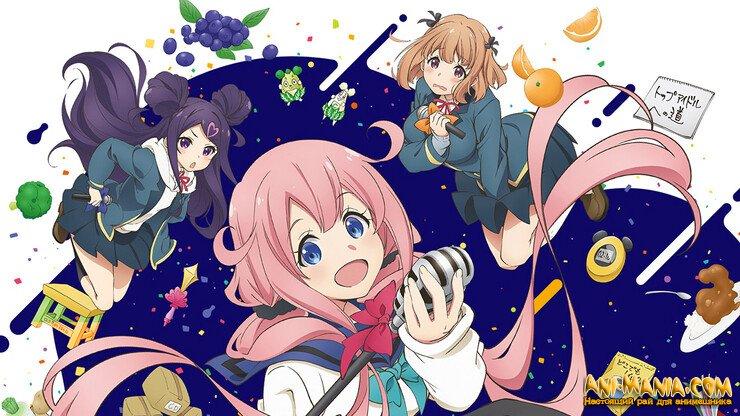 «Фруктовый тарт опустившихся айдолов» — сэйю аниме про поющих девушек с пониженной социальной ответственностью