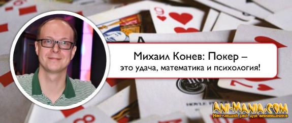 Новокузнецкий покерист поделился секретами своей игры