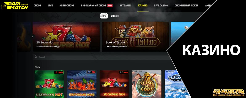 Крутые игры в онлайн казино Пари Матч