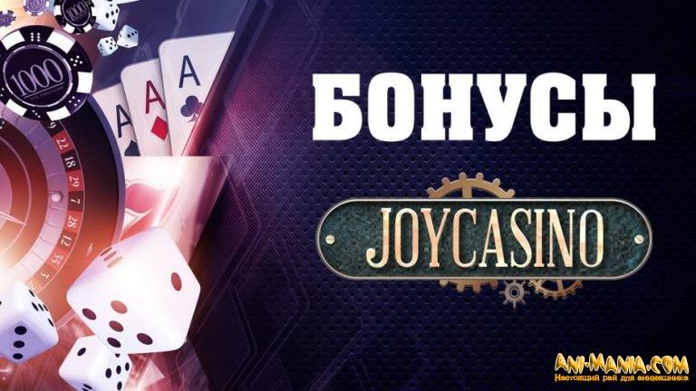 Бонусы и другие плюшки от сайта joycasino.work