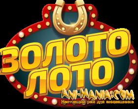 Крутой онлайн клуб Золото Лотто