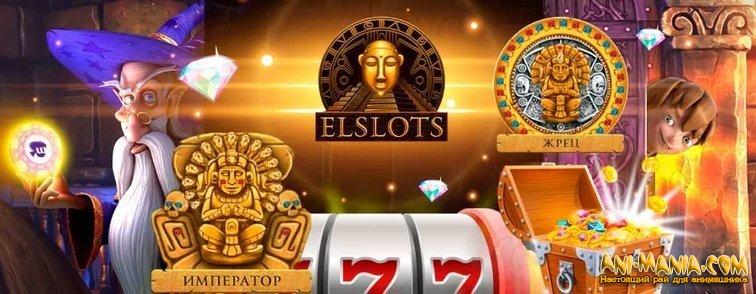 Крутые бонусы в казино Эльслотс на сайте sloty-avtomati.net