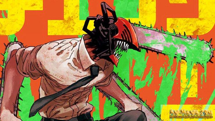 Создатели «Дорохедоро» и «Магической битвы» снимут аниме-сериал по манге «Человек-бензопила»