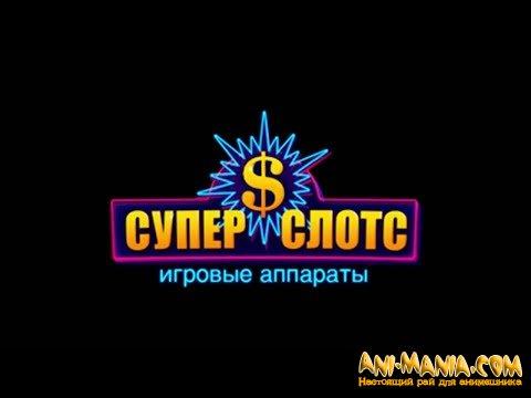 Новые игры в онлайн казино Супер Слотс