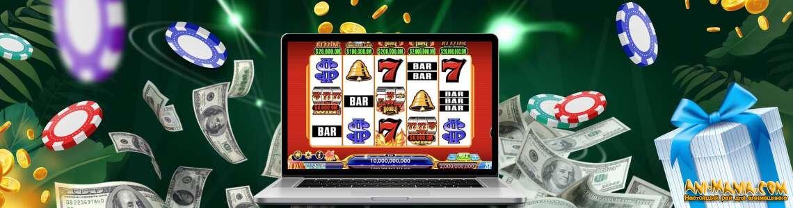 Какие бывают крутые бонусы в казино клубах украины