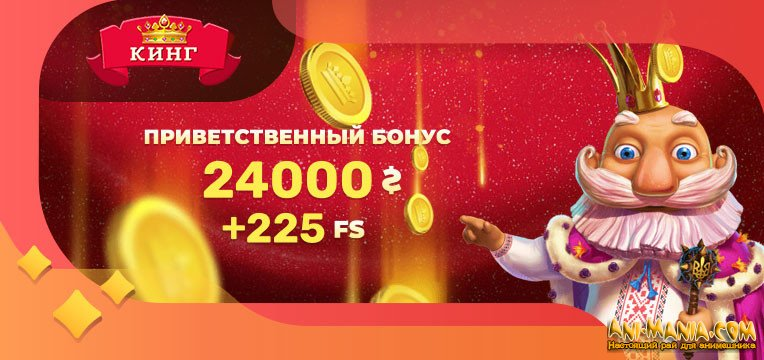 Крутое казино СлотоКинг
