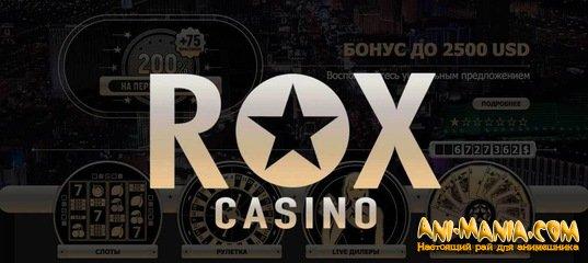 Что предлагает казино Rox