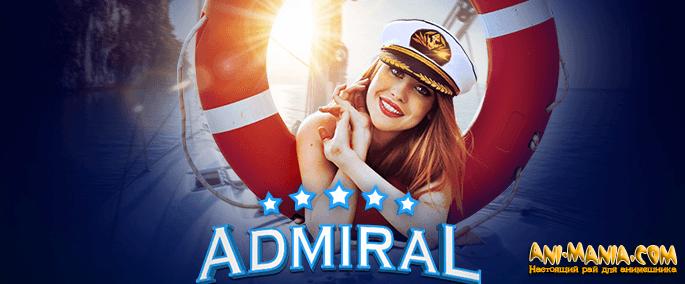 Крутой игровой клуб адмирал
