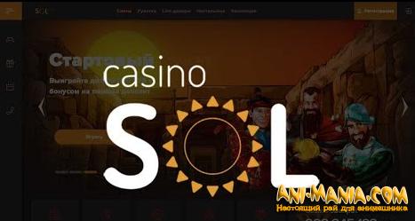 Игры в SolCasino