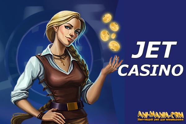 Реактивное Джет казино